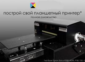 планшетный принтер на базе Epson R280