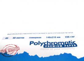 Фотобумага Polychromatic 230гм2, А5 50 л., глянцевая односторонняя