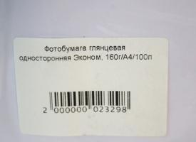 Фотобумага  A4  160г/м2 100 л., глянцевая односторонняя Эконом