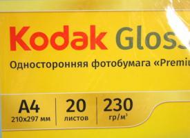 """Фотобумага A4  230г/м2 20 л., глянцевая односторонняя """"Premium"""""""