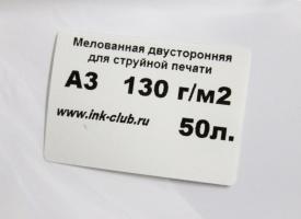 Фотобумага INSIDE 160г/м2 A3 50 л., мелованная двухсторонняя