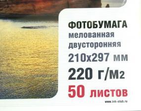 Фотобумага 220г/м2 A4 50 л., мелованная двухсторонняя